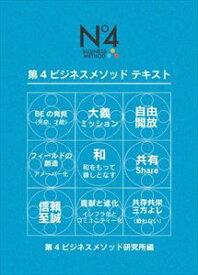 第4ビジネスメソッド テキストALL WIN Media三省堂書店オンデマンド