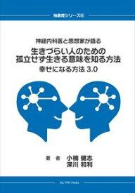 神経内科医と思想家が語る 生きづらい人のための孤立せず生きる意味を知る方法 幸せになる方法3.0ALL WIN Media三省堂書店オンデマンド