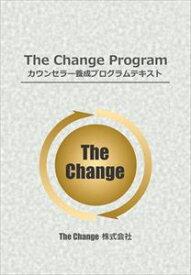 The Change Program カウンセラー養成プログラムテキストALL WIN Media三省堂書店オンデマンド