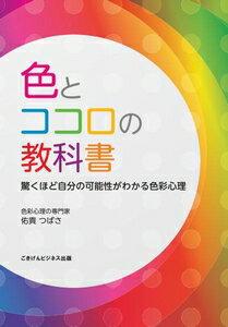 色とココロの教科書 驚くほど自分の可能性がわかる色彩心理ごきげんビジネス出版三省堂書店オンデマンド