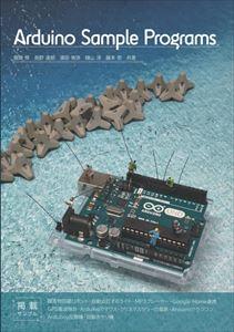 Arduino Sample Programs株式会社三馬力三省堂書店オンデマンド