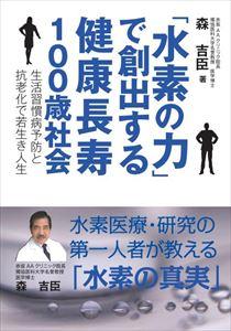 「水素の力」で創出する健康長寿100歳社会good.book三省堂書店オンデマンド