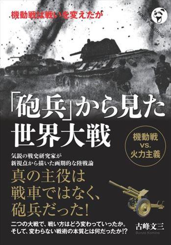 三省堂書店オンデマンドパンダ・パブリッシング「砲兵」から見た世界大戦——機動戦は戦いを変えたか