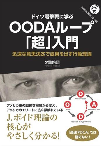 三省堂書店オンデマンド パンダ・パブリッシングドイツ電撃戦に学ぶ OODAループ「超」入門