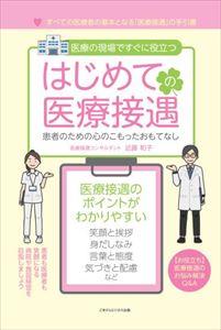 はじめての医療接遇 患者のための心のこもったおもてなしごきげんビジネス出版三省堂書店オンデマンド