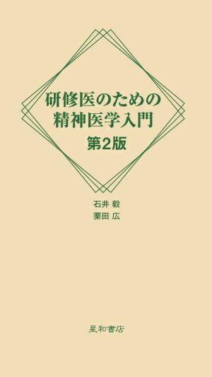 三省堂書店オンデマンド星和書店 研修医のための精神医学入門 第2版