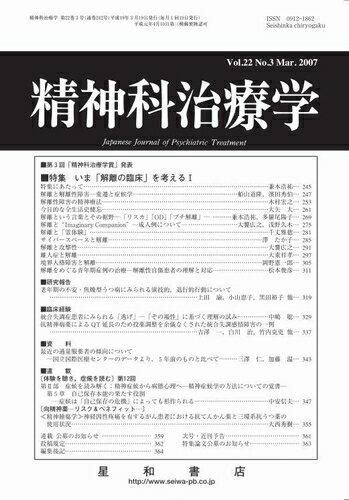 [送料無料] 三省堂書店オンデマンド星和書店 精神科治療学 第22巻03号