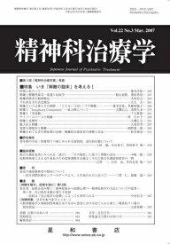 三省堂書店オンデマンド星和書店 精神科治療学 第22巻03号