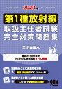 2020年版 第1種放射線取扱主任者試験 完全対策問題集オーム社三省堂書店オンデマンド
