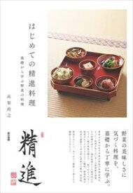 はじめての精進料理東京書籍三省堂書店オンデマンド