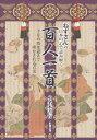 ねずさんの 日本の心で読み解く「百人一首」彩雲出版三省堂書店オンデマンド