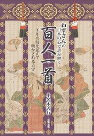 [送料無料]ねずさんの 日本の心で読み解く「百人一首」彩雲出版三省堂書店オンデマンド