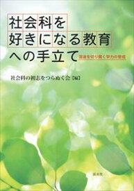 社会科を好きになる教育への手立て溪水社三省堂書店オンデマンド