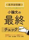 小論文の最終チェックスクール東京三省堂書店オンデマンド