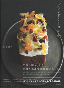 パウンドケーキの本東京書籍三省堂書店オンデマンド
