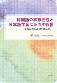 韓国語の事態把握と日本語学習に及ぼす影響—受動表現の産出を中心に—溪水社三省堂書店オンデマンド