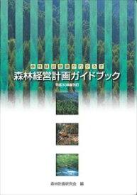 森林経営計画がわかる本 森林経営計画ガイドブック平成30年度改定全国林業改良普及協会三省堂書店オンデマンド