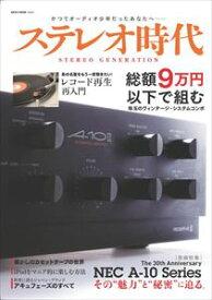 ステレオ時代 Vol.1 名機礼賛 NEC A10 Series The 30th Anniversary ネコ・パブリッシング三省堂書店オンデマンド