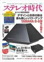 ステレオ時代 Vol.8ネコ・パブリッシング三省堂書店オンデマンド