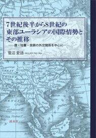 7世紀後半から8世紀の東部ユーラシアの国際情勢とその推移——唐・吐蕃・突厥の外交関係を中心に——溪水社三省堂書店オンデマンド