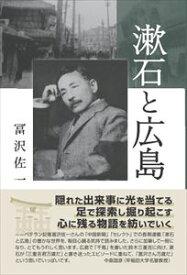 漱石と広島溪水社三省堂書店オンデマンド