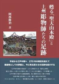甦る「聖天山本殿」と上州彫物師たちの足跡さきたま出版会三省堂書店オンデマンド