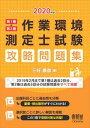 2020年版 第1種・第2種作業環境測定士試験 攻略問題集オーム社三省堂書店オンデマンド