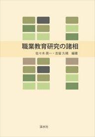 職業教育研究の諸相溪水社三省堂書店オンデマンド
