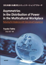 Asymmetries in the Distribution of Power in the Multicultural Workplace: Reducing the Imbalances with Intercultural Competence溪水社三省堂書店オンデマンド
