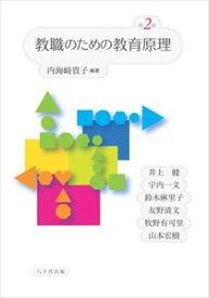 教職のための教育原理(第2版)八千代出版三省堂書店オンデマンド