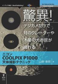 驚異!デジカメだけで月のクレーターや木星の大赤斑が撮れる ニコンCOOLPIX P1000天体撮影テクニックインプレスR&D三省堂書店オンデマンド