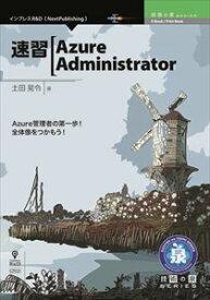 速習Azure AdministratorインプレスR&D三省堂書店オンデマンド
