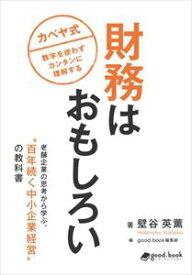 財務はおもしろいgood.book三省堂書店オンデマンド