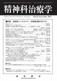 三省堂書店オンデマンド星和書店 精神科治療学 Vol.32 No.6 Jun.2017