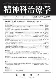 三省堂書店オンデマンド星和書店 精精神科治療学 Vol.32 No.8 Aug.2017