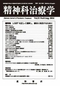 三省堂書店オンデマンド星和書店 精神科治療学第31巻08号