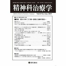 三省堂書店オンデマンド星和書店 精神科治療学 第34巻01号