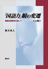 「国語力」観の変遷 〈上巻〉溪水社三省堂書店オンデマンド
