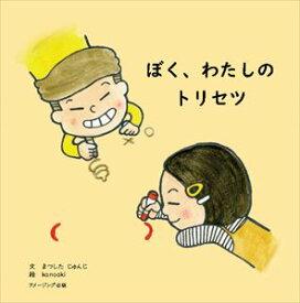 ぼく、わたしのトリセツアメージング出版三省堂書店オンデマンド