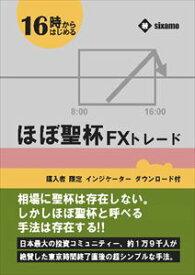 ほぼ聖杯FXトレードHill Publishing三省堂書店オンデマンド