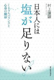 三省堂書店オンデマンド東洋経済新報社 日本人には塩が足りない!