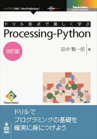 ドリル形式で楽しく学ぶ Processing-Python 改訂版インプレスR&D三省堂書店オンデマンド