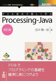 ドリル形式で楽しく学ぶ Processing-Java 改訂版インプレスR&D三省堂書店オンデマンド