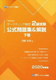 マーケティング検定 2 級試験 公式問題集&解説 下巻日本マーケティング協会三省堂書店オンデマンド