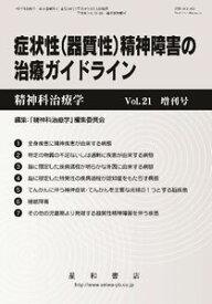 三省堂書店オンデマンド星和書店 精神科治療学 第21巻増刊号
