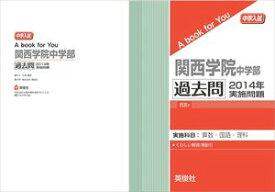 関西学院中学部 過去問  2014年実施問題 三省堂書店オンデマンド