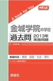 金城学院中学校 過去問  2013年実施問題 三省堂書店オンデマンド