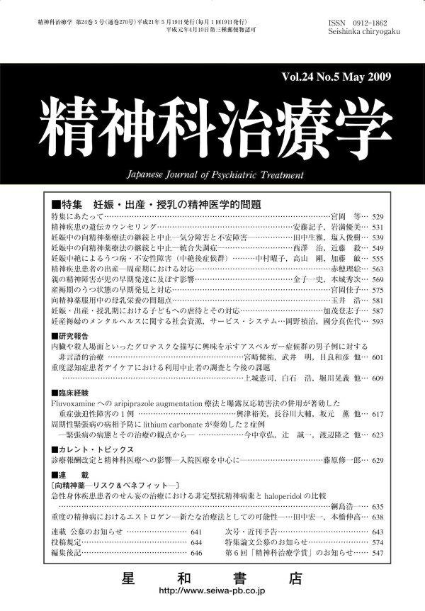 [送料無料] 三省堂書店オンデマンド 星和書店 精神科治療学 Vol.24 No.5 May 2009