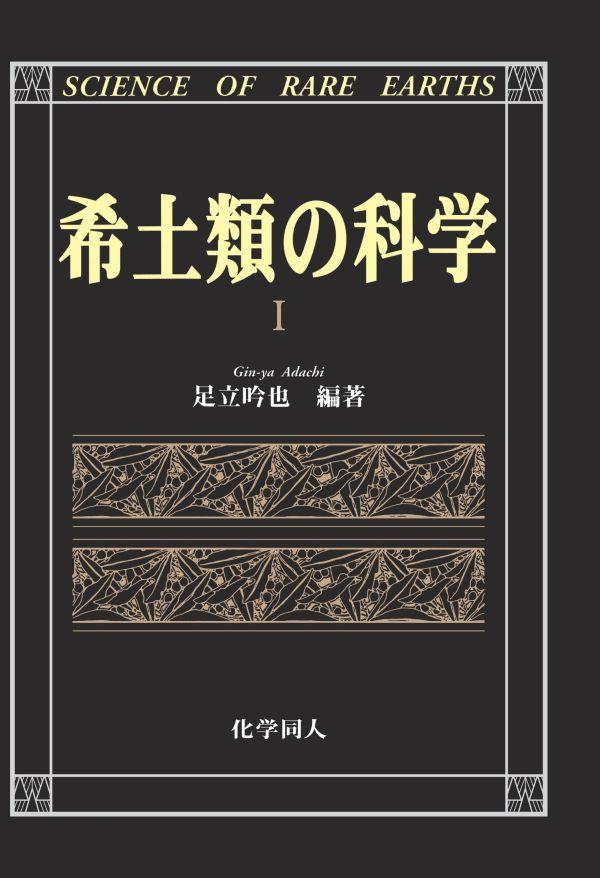 [送料無料] 三省堂書店オンデマンド 化学同人 希土類の科学(ニ分冊)