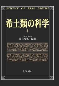 三省堂書店オンデマンド 化学同人 希土類の科学(ニ分冊)
